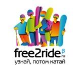 Free2ride